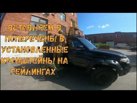 Установка экспедиционного багажника  на рейлинги  УАЗ Патриот от Podgotoffka ru