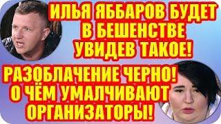 Дом 2 Свежие Новости ♡ 21 августа 2019. Эфир (27.08.2019).
