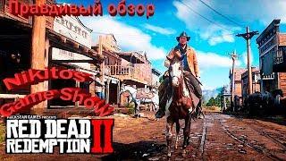 Red Dead Redemption 2 правдивый обзор