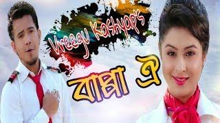 Bappa Oi by Vreegu Kashyap ! Assamese Song 2017