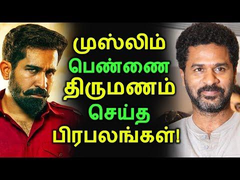 முஸ்லிம் பெண்ணை திருமணம் செய்த பிரபலங்கள்!   Tamil Cinema News   Kollywood News   Latest Seithigal
