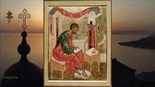 Евангелие от Луки глава глава 3