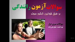 سوالات آزمون گواهینامه رانندگی سوئدی سری اول