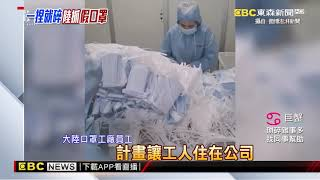 大陸口罩趕工供不應求 上海警方查獲黑心口罩