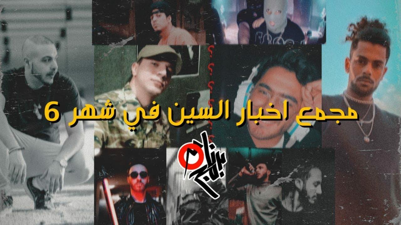 مشكلة يوسف چوكر و عمر الموجي!!  ملخص كل اخبار شهر 6