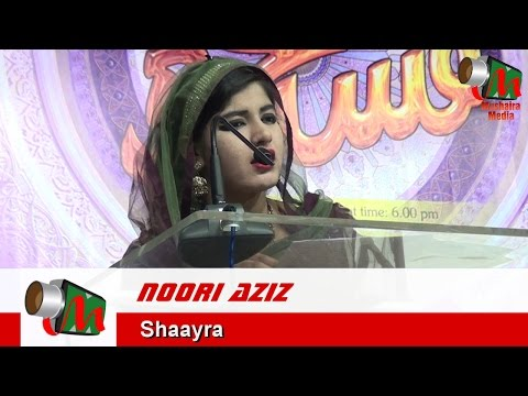 Noori Aziz, Kalina Mumbai Mushaira, Con. SALMAN SHAIKH, 09/04/2016, Mushaira Media