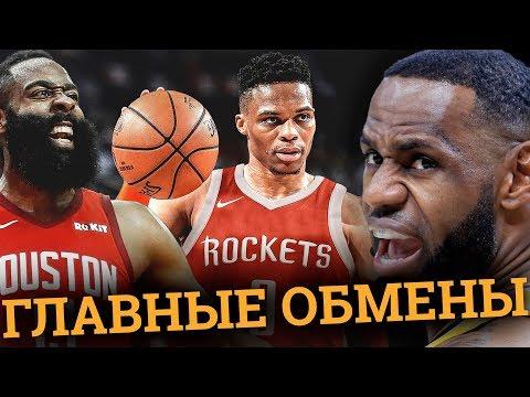 """""""СУМАСШЕДШИЕ"""" обмены в НБА 19\20"""