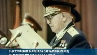 Последнее выступление маршала Баграмяна 1982 год