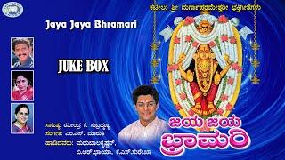 Jaya Jaya Bhramari    Madhu Balakrishnan, K.S. Surekha    JUKE BOX    Kannada Devotional Songs