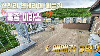 경기도 광주 신현리 전망좋고 엘베있는 복층테라스빌라 인…