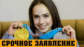 Алина ЗАГИТОВА сделала СРОЧНОЕ ЗАЯВЛЕНИЕ о завершении карьеры
