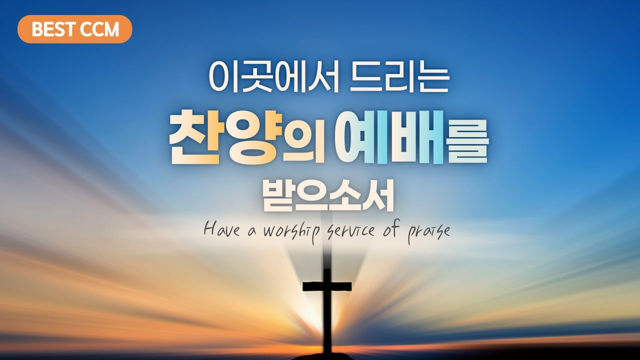 """Download [BEST CCM] 이곳에서 드리는 찬양의 예배를 받으소서 """"Have a worship service of praise"""""""