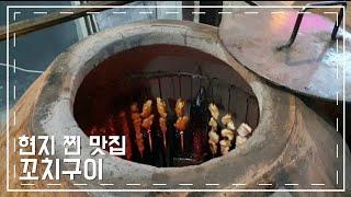 중국맛집   현지에서 먹는 꼬치구이, 양갈비