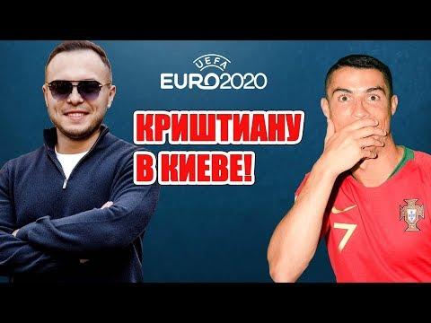 Украина - Португалия: забьет ли Роналду в Киеве?