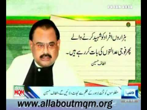 MQM fulfilled promise of submitting resolution for provinces: Altaf Hussain conversation in Multan