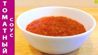 Томатный соус на все случаи жизни