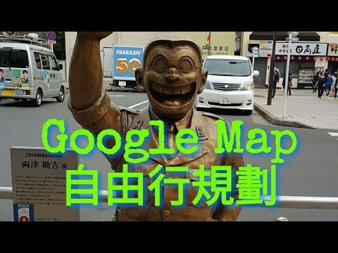 【教學】東京自由行旅遊規劃(使用Google Map 我的地圖)