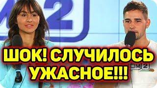 Дом 2 Новости и слухи раньше эфиров