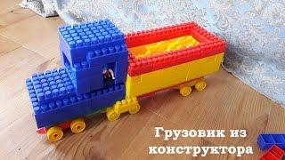 большой грузовик из конструктора (почти что ГАЗ 53)