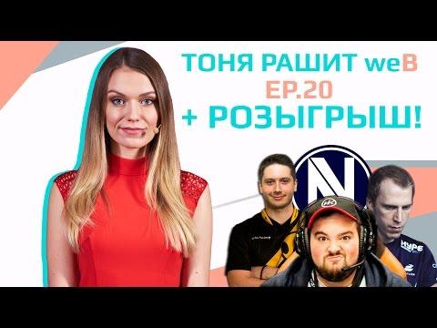 Тоня Предко: «Если бы я ныла, Valve меня бы не позвала»