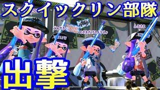 【スプラトゥーン2】出撃!スクイックリン部隊! 新武器が強い!!! 【ツトッキー】 thumbnail