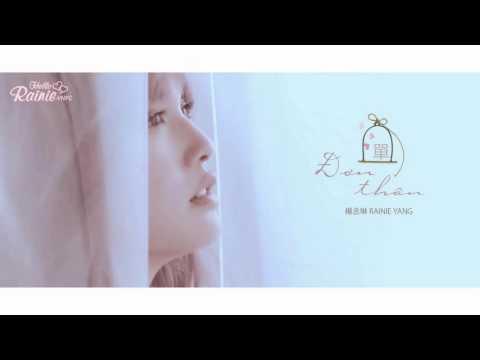 [Vietsub+Kara] Rainie Yang 楊丞琳 - Đơn Thân | 單
