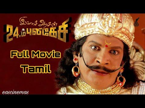 Imsai Arasan 23 M Pulikesi Full Movie Tamil | Vadivelu | Tamil Movies | Comedy Movie | eascinemas