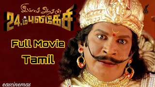 Imsai Arasan 23 M Pulikesi Full Movie Tamil | Vadivelu | Tamil Movies | Comedy Movie | eascinemas