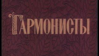 """д\ф  """"ГАРМОНИСТЫ"""" режиссер Юрий Шиллер ©1986"""