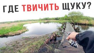 ГДЕ ТВИЧИТЬ ЩУКУ Лучшие воблеры для мелководья Рыбалка на спиннинг