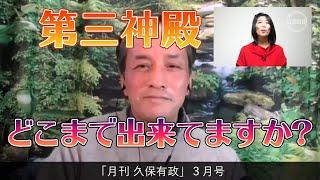 月刊久保有政 No.45 2021年3月号 ダイジェスト