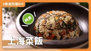 素食上海菜飯 ????:一鍋到底懶人料理,輕鬆端上桌,每一口都營養滿分 ????|素食 純素 全素