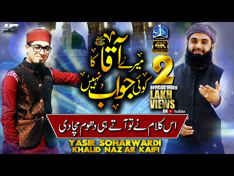 Mere Aaqa Ka Koi Jawab Nahin - Yasir Soharwardi & Khalid Nazar Kaifi, 2019, 4K मेरा गुरु अद्वितीय है