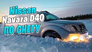 Nissan Navara D40 по снегу / Как мы ездим домой каждый день.