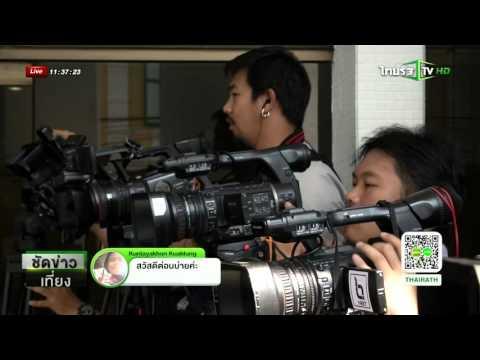 กรมราชทัณฑ์ เตรียมฝากขังหมอหยองผลัด 2 | 30-10-58 | ชัดข่าวเที่ยง| ThairathTV