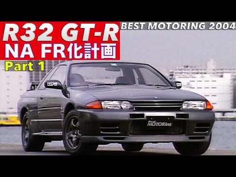 ポンコツR32 GT-Rを買って NA・FR化計画 Part 1【Best MOTORing】2004