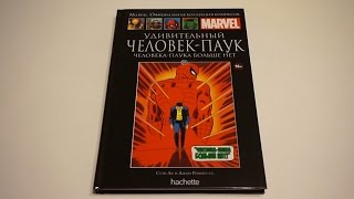 Marvel.Удивительный Человек-Паук. Человека-Паука больше нет - Официальная коллекция комиксов №88