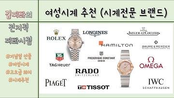 [전지적 찌뽜시점] 여성시계 추천 2부 - 시계전문 브랜드