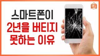 스마트폰이 2년을 버티지 못하는 이유 | 사회, 경제 | 책그림