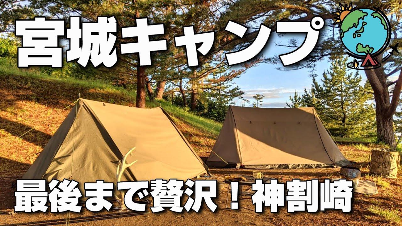 4県キャンプツアーのラスト!最後はとことん贅沢する旅キャンプ