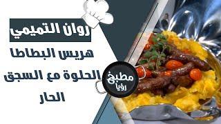 هريس البطاطا الحلوة مع السجق الحار - روان التميمي