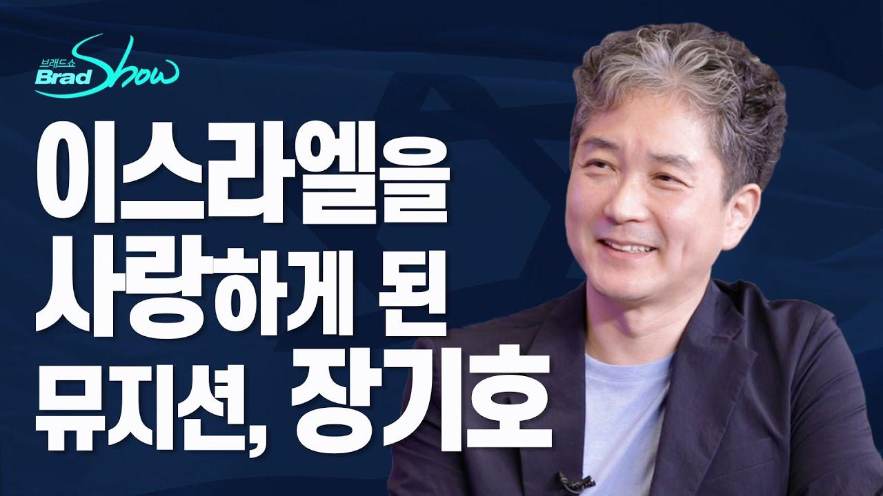 [Brad TV] 브래드쇼 308회 이스라엘을 사랑하게 된 뮤지션, 장기호 - 장기호 작곡가 겸 가수