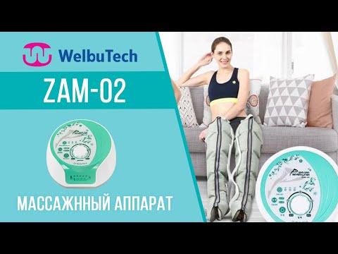 Лимфодренаж дома: обзор массажера ZAM 02 - аппарата для прессотерапии и лимфодренажа