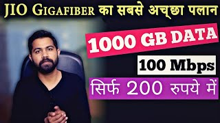 Jio Gigafiber best recharge plan 1000 GB data 100 mbps speed jio set top box