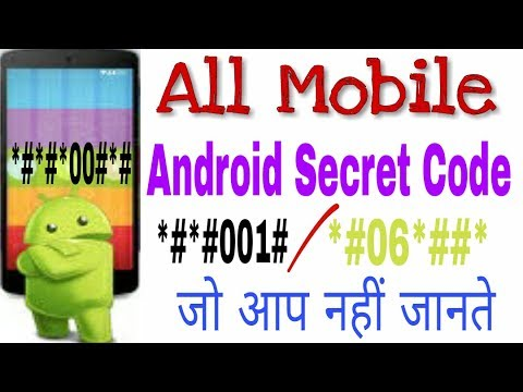 ANDROID SECRET CODE ? Samsung,Oppo,Htc,Mi    All Mobile