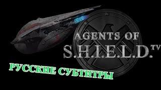 """SHIELD SUBS: Второй тизер-трейлер сериала """"Агенты Щ.И.Т.а"""" (Русские Субтитры)"""