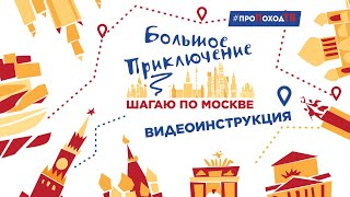 """Видеоинструкция """"Большое приключение - шагаю по Москве"""""""