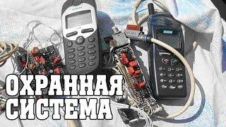 Охранная система из старого смартфона