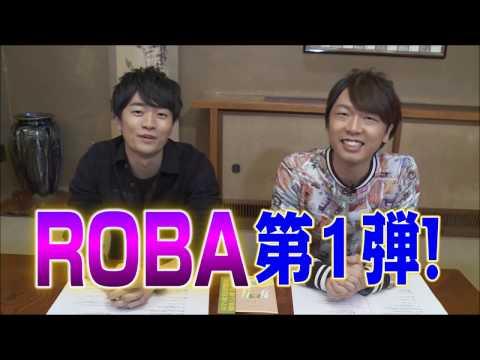 ROBA紹介用映像 [ピンハネ(福山潤さん)&なまはげ(立花慎之介さん)] #roba