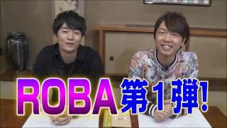PROJECT DABA ユニット内ユニット企画・ROBA、DVD鋭意制作中! ピンハネ...